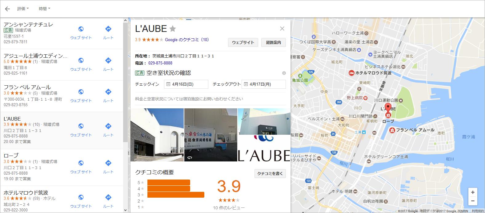Googleマイビジネスイメージ図
