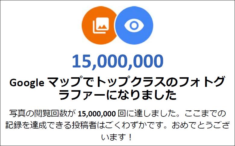 Googleストリートビューの閲覧数15,000,000回達成