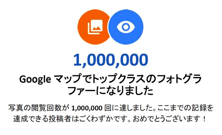 Googleストリートビューの閲覧回数が1\,000\,0000回達成