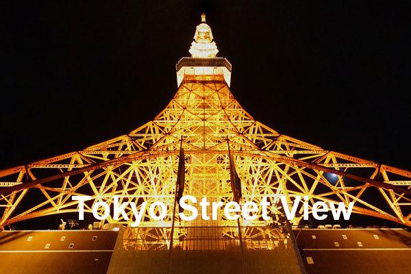 東京都のGoogleストリートビュー撮影・登録事例