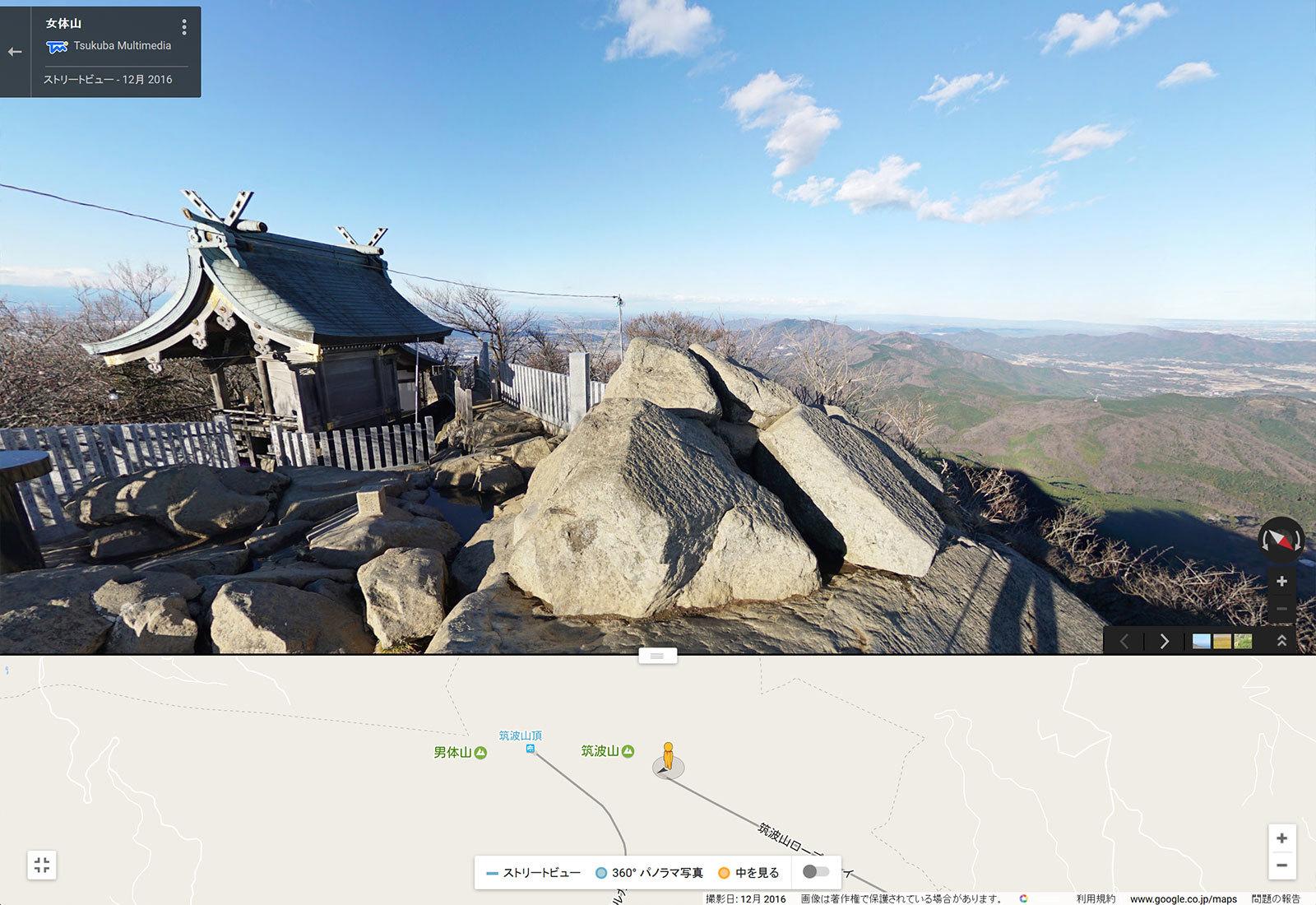 ストリートビュー写真(筑波山の山頂)