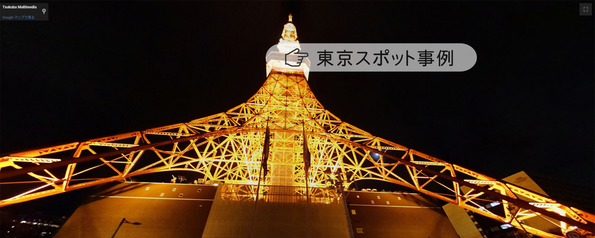 東京都の観光名所等Googleストリートビュー撮影・登録事例